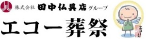 彦坂克佳 様 (満 77歳)|豊橋・湖西・豊川の葬儀・お葬式をするなら【エコー葬祭】/直葬8.8万円〜