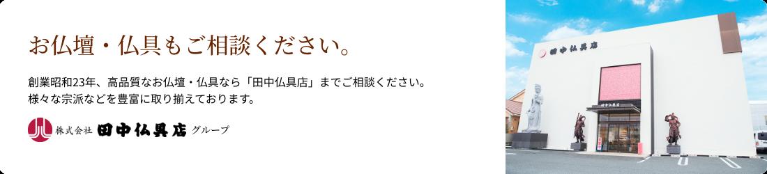 株式会社田中仏具店