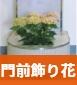 門前飾り花